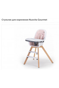 Стульчик для кормления Nuovita Gourmet